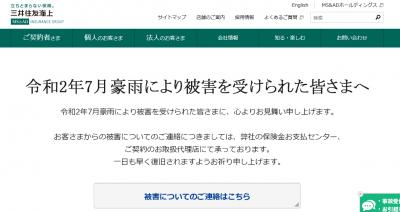 三井住友海上、「地域住民のためのコンサート」開催地公募を開始