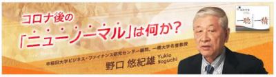 保険市場、「一聴一積」に一橋大学名誉教授 野口悠紀雄さんのコラムを掲載開始