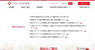ニッセイ・ウェルス生命保険、中国銀行にて「はじめての介護」販売開始