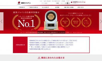損保ジャパン、ワーケーションの普及を支援する保険商品を新発売