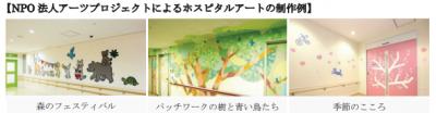 アフラック、新寄付企画「ホスピタルアート」を希望する病院を募集