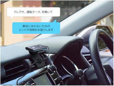 イーデザイン損保、Amazon Echo Auto向けに安全運転のコンテンツを提供