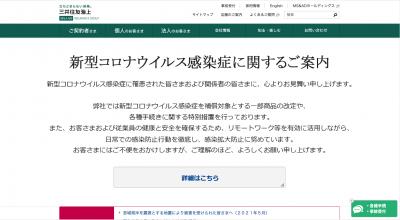 三井住友海上、プレミアム ドラレコ型「見守るクルマの保険」を発売