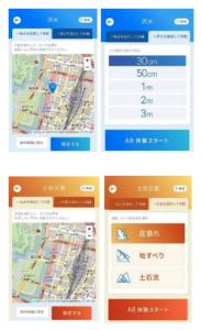 東京海上日動ら、浸水や土砂災害を疑似体験できる「災害体験AR」を共同開発
