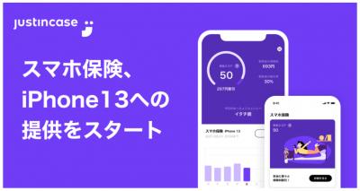 justInCase、iPhone13への「スマホ保険」提供を発売当日から開始