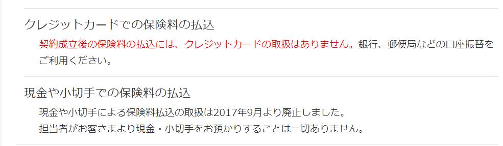 f:id:hokenmania21:20180130092828p:plain
