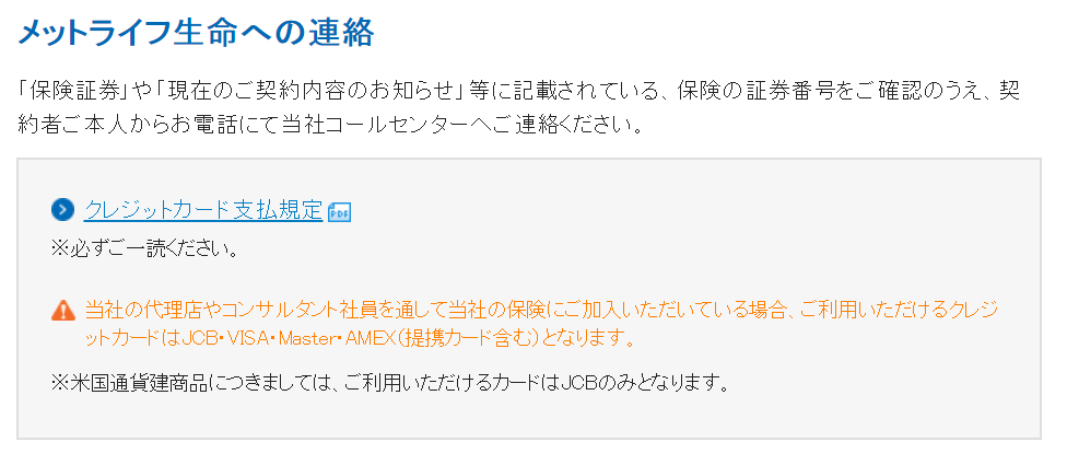 f:id:hokenmania21:20180217231722p:plain