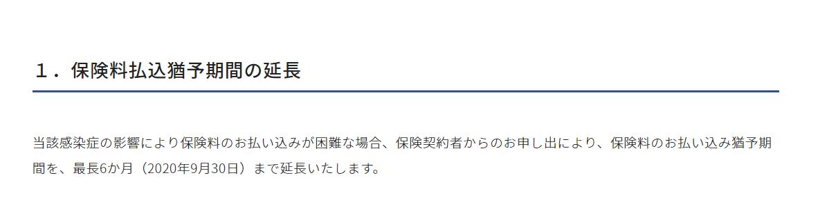 f:id:hokenmania21:20200507232640p:plain