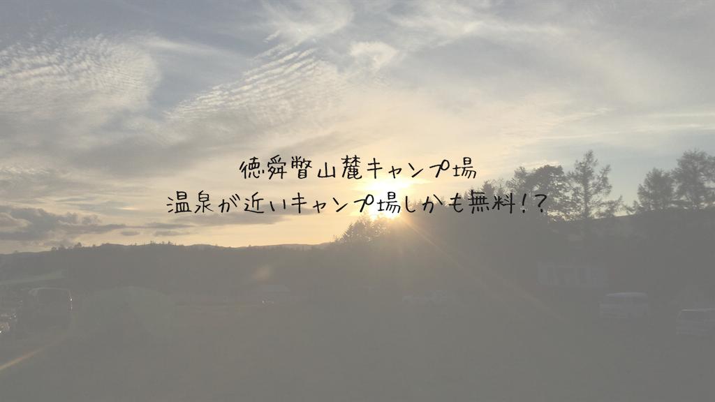徳舜瞥山麓キャンプ場