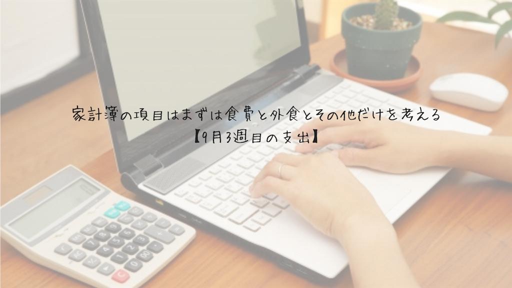 f:id:hokkaido_family:20181015195901p:image