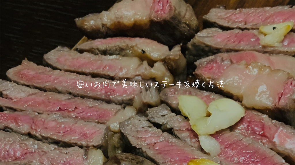 おいしいステーキを焼く方法タイトル