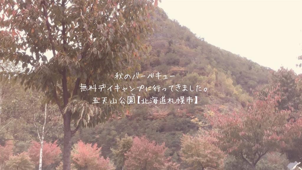 五天山公園北海道札幌市