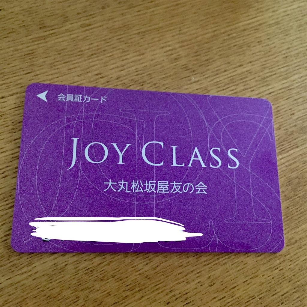 友の会のカード