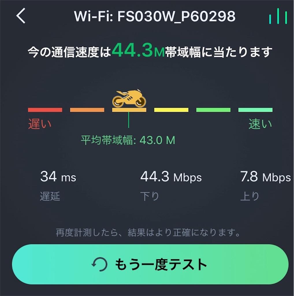 wifi速度測定