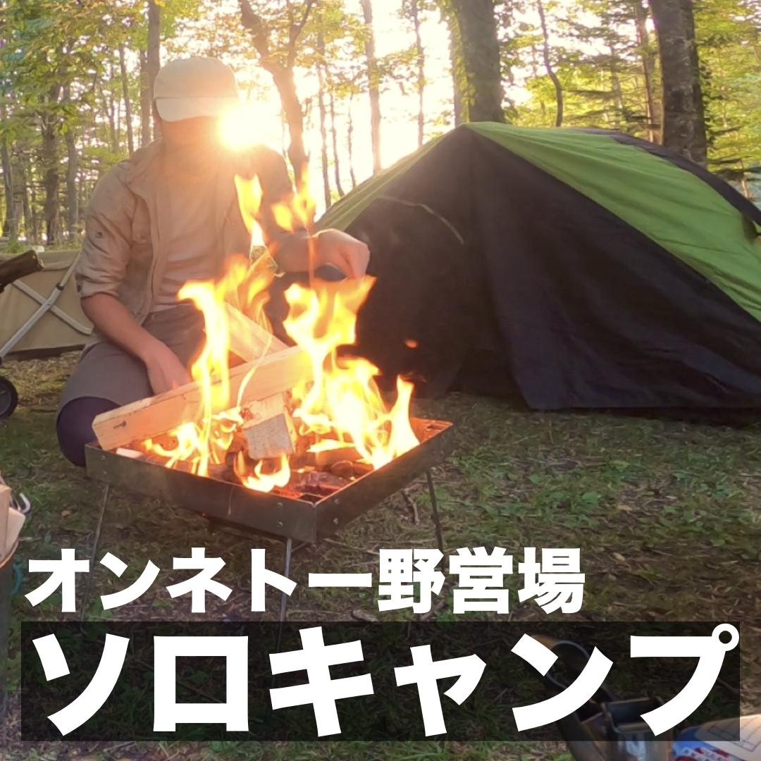 f:id:hokkaido_fran:20210817192251j:plain