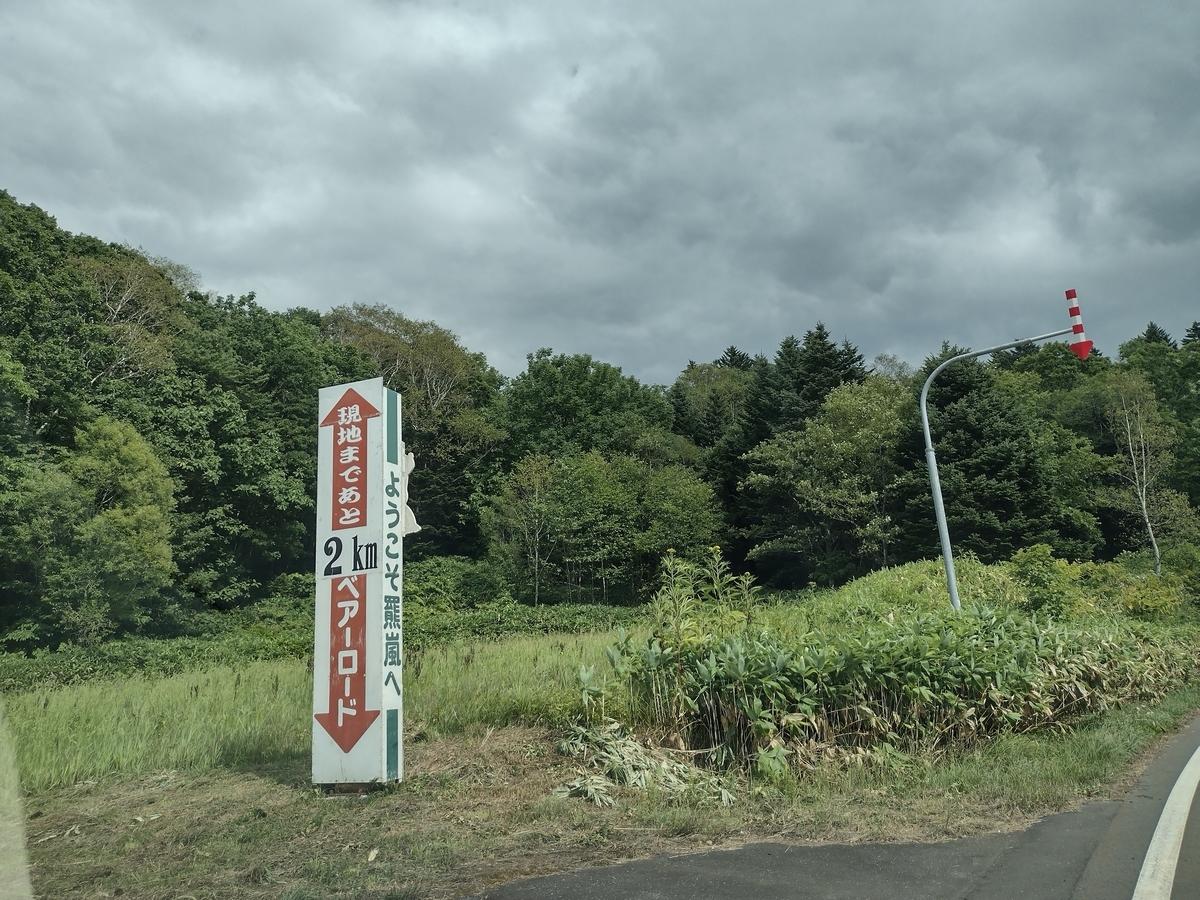 f:id:hokkaido_love_drive:20210916193213j:plain