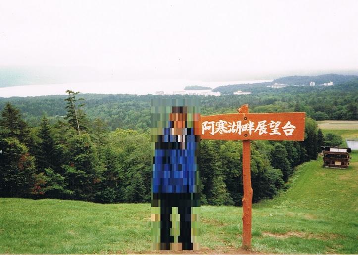 f:id:hokkaido_syndrome:20200504210302j:plain