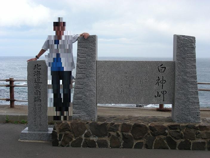 f:id:hokkaido_syndrome:20200529210457j:plain