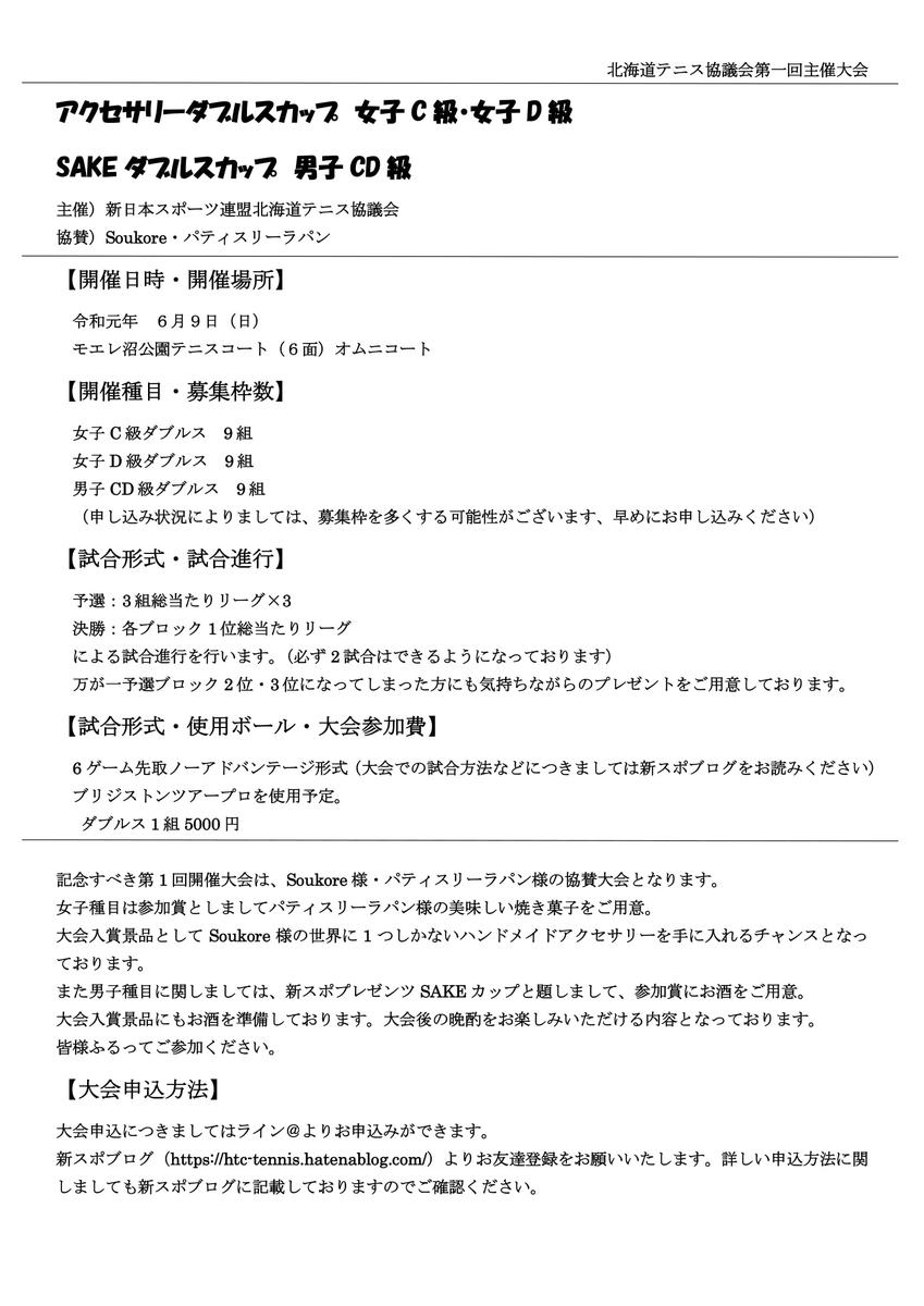 f:id:hokkaido_tennis_sinsupo:20190411181003j:plain