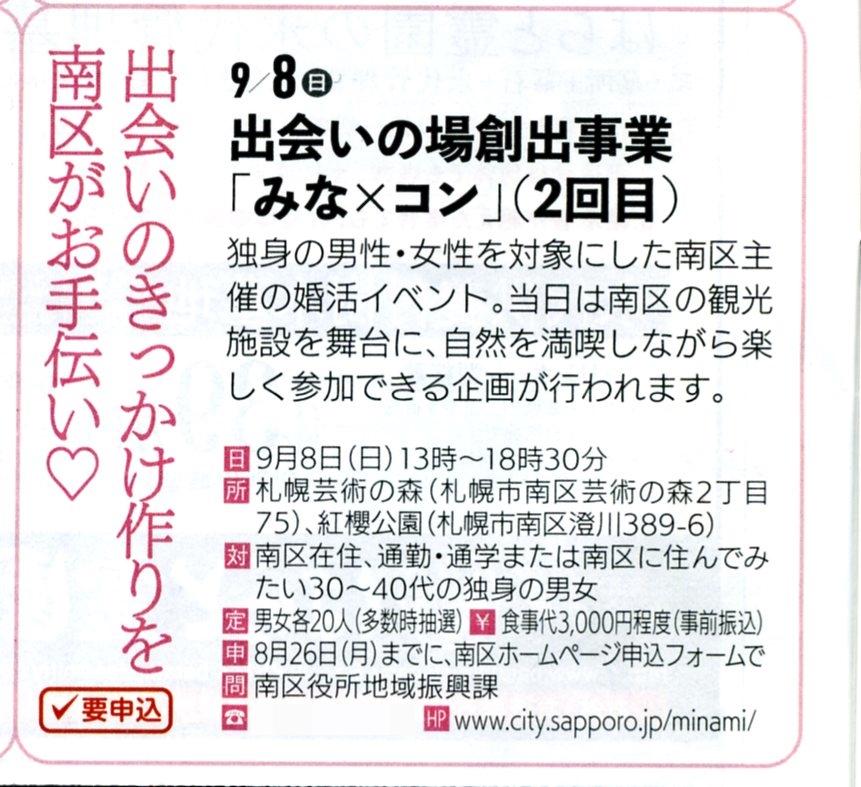 f:id:hokkaidojournal:20190823194246j:plain