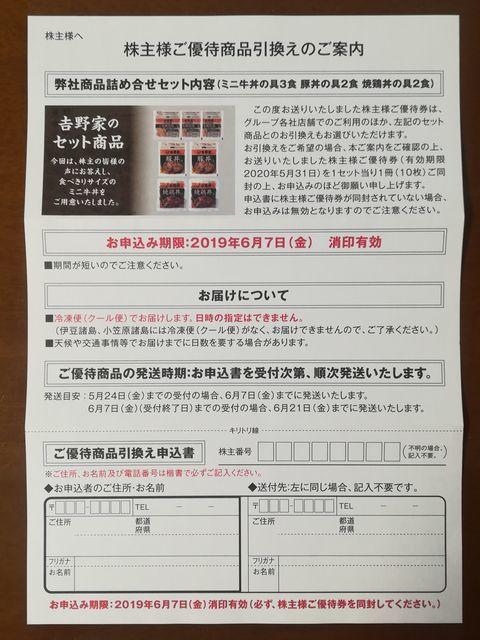 f:id:hokkaidolife:20190520134655j:plain
