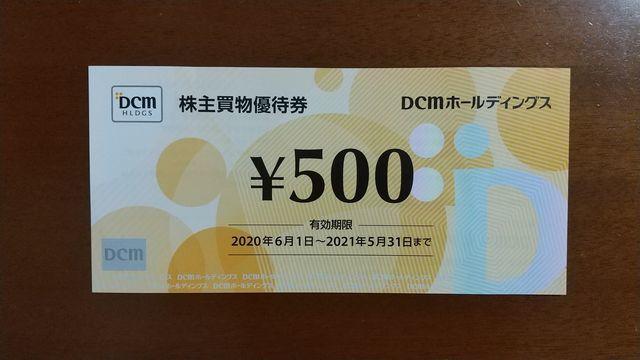 f:id:hokkaidolife:20200602002026j:plain