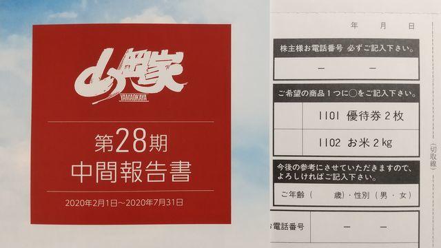 f:id:hokkaidolife:20201018220127j:plain