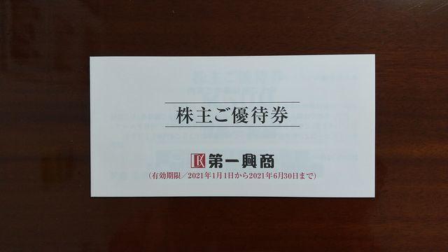 f:id:hokkaidolife:20201211121204j:plain