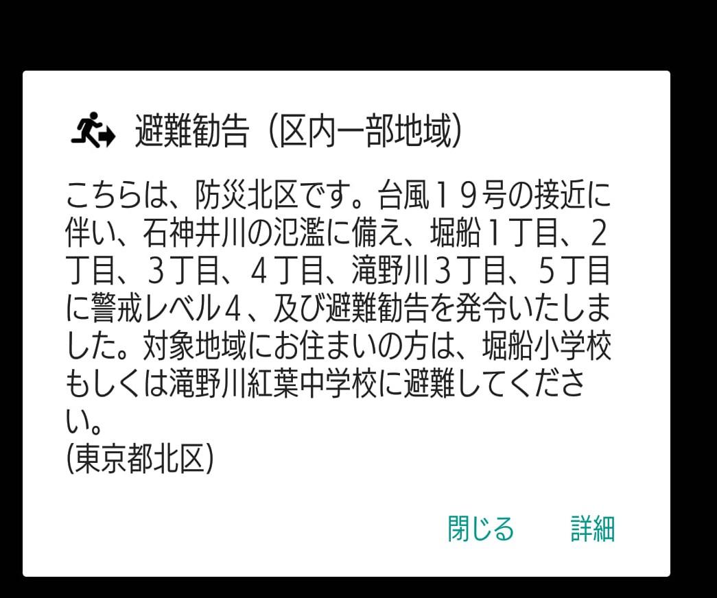 f:id:hokkori-uchiumi:20191012174749j:plain