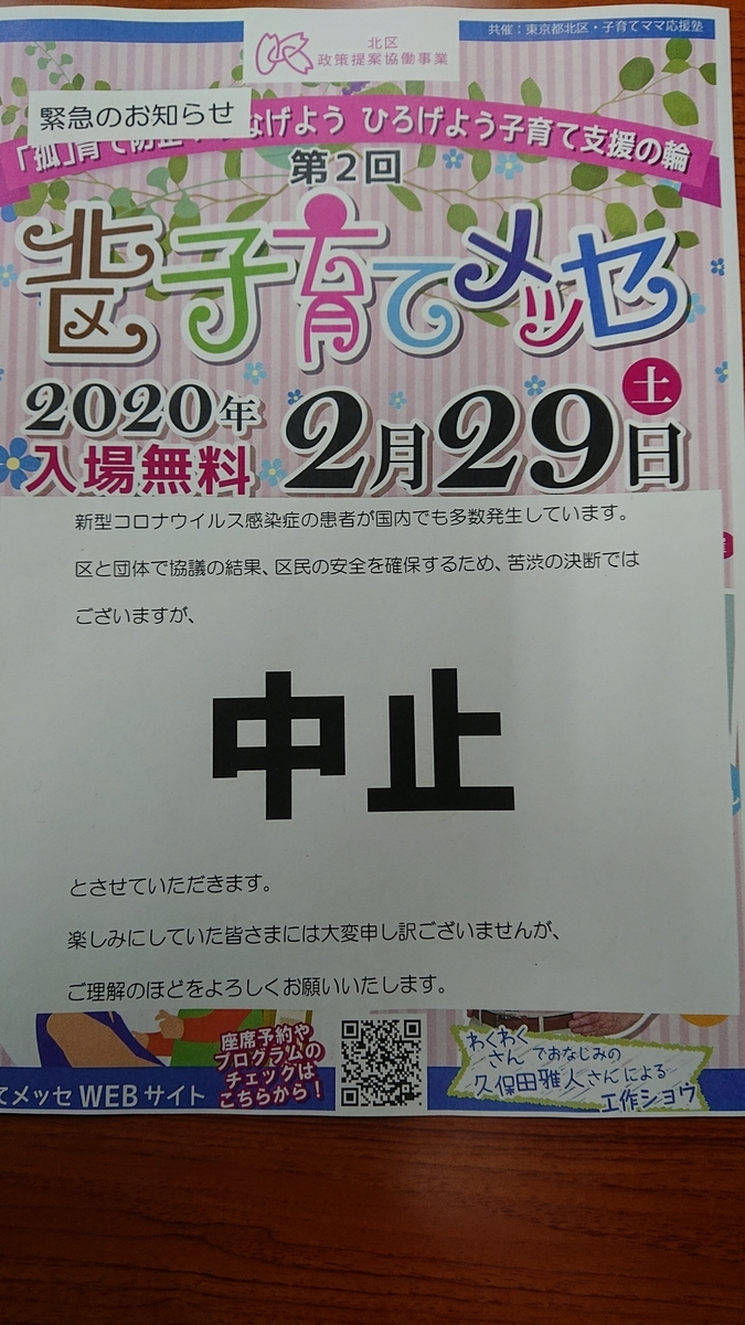 f:id:hokkori-uchiumi:20200221212205j:plain