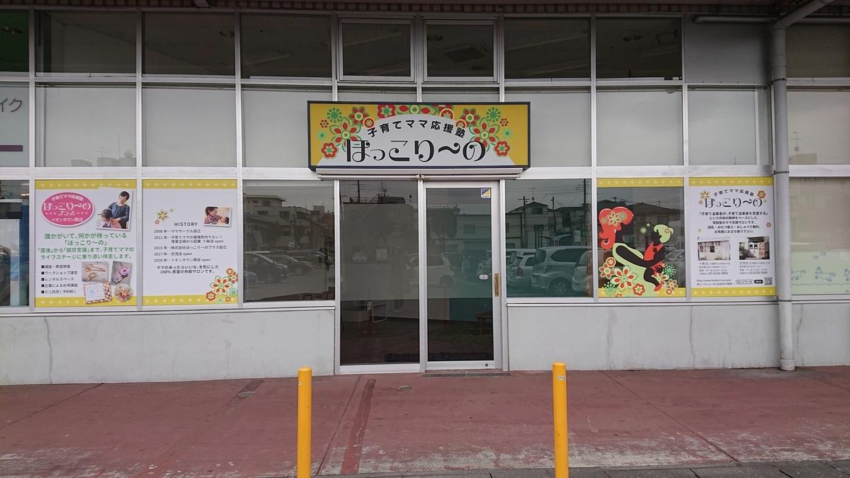 f:id:hokkori-uchiumi:20200307122748j:plain