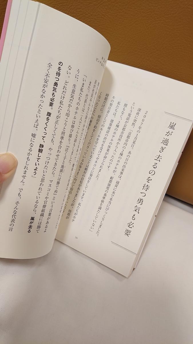f:id:hokkori-uchiumi:20200404024035j:plain