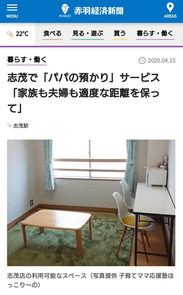 f:id:hokkori-uchiumi:20200421223856j:plain