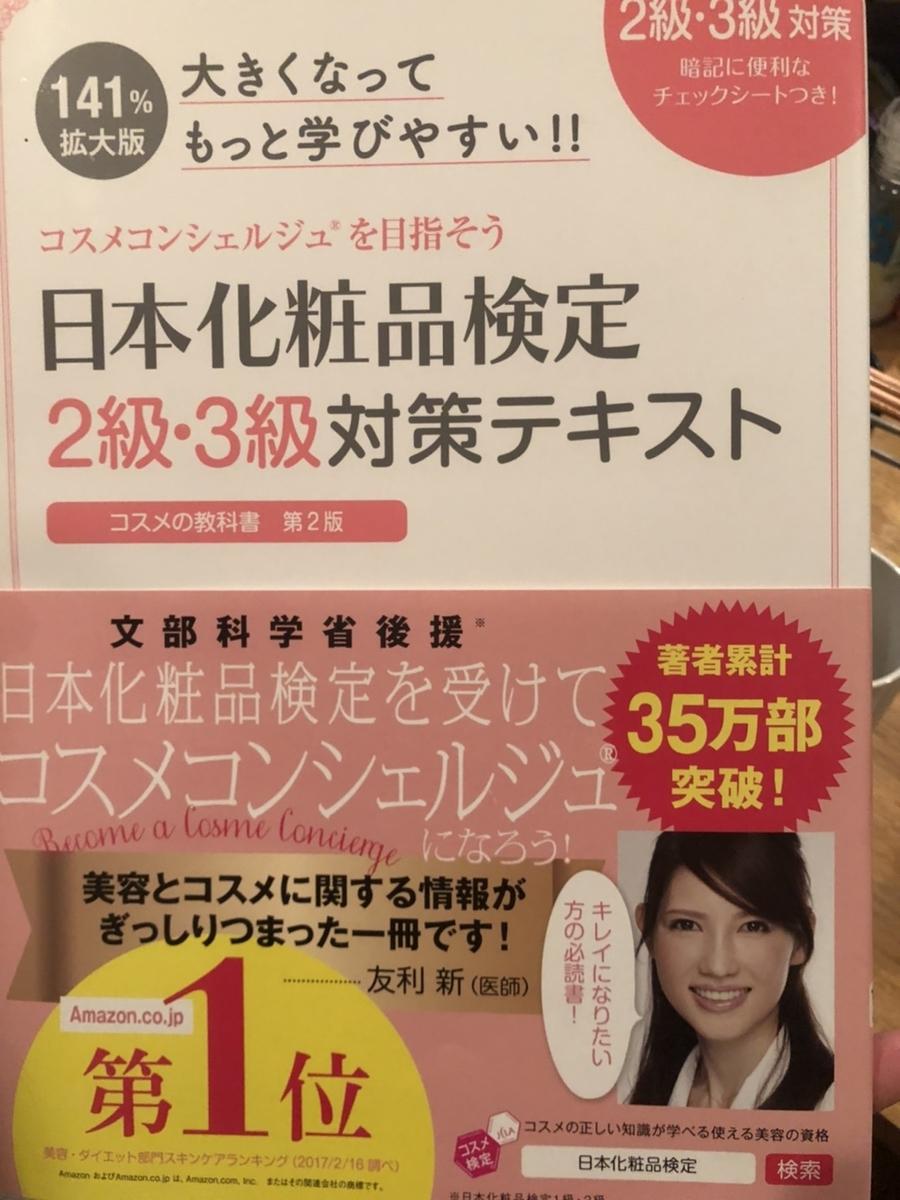 f:id:hokkori-uchiumi:20200421225826j:plain