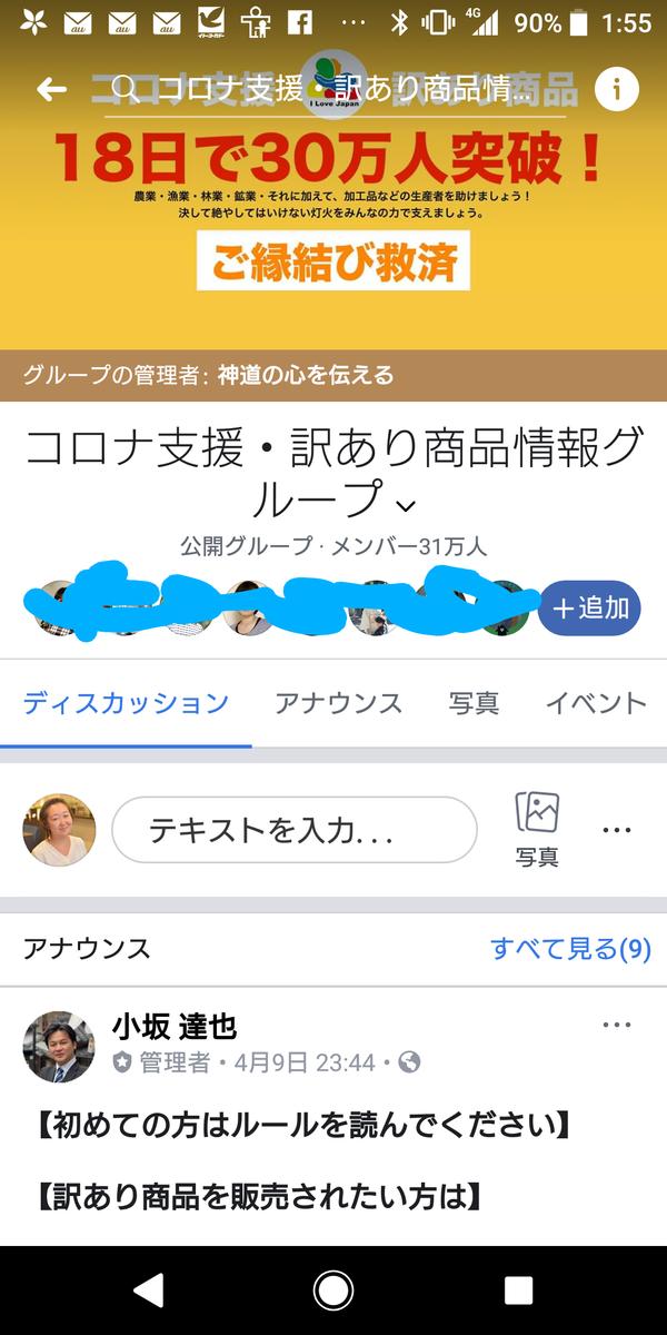 f:id:hokkori-uchiumi:20200504015913p:plain