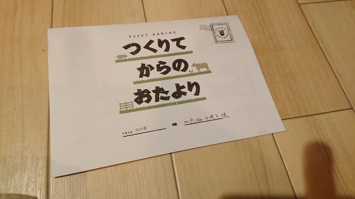 f:id:hokkori-uchiumi:20200504022445j:plain