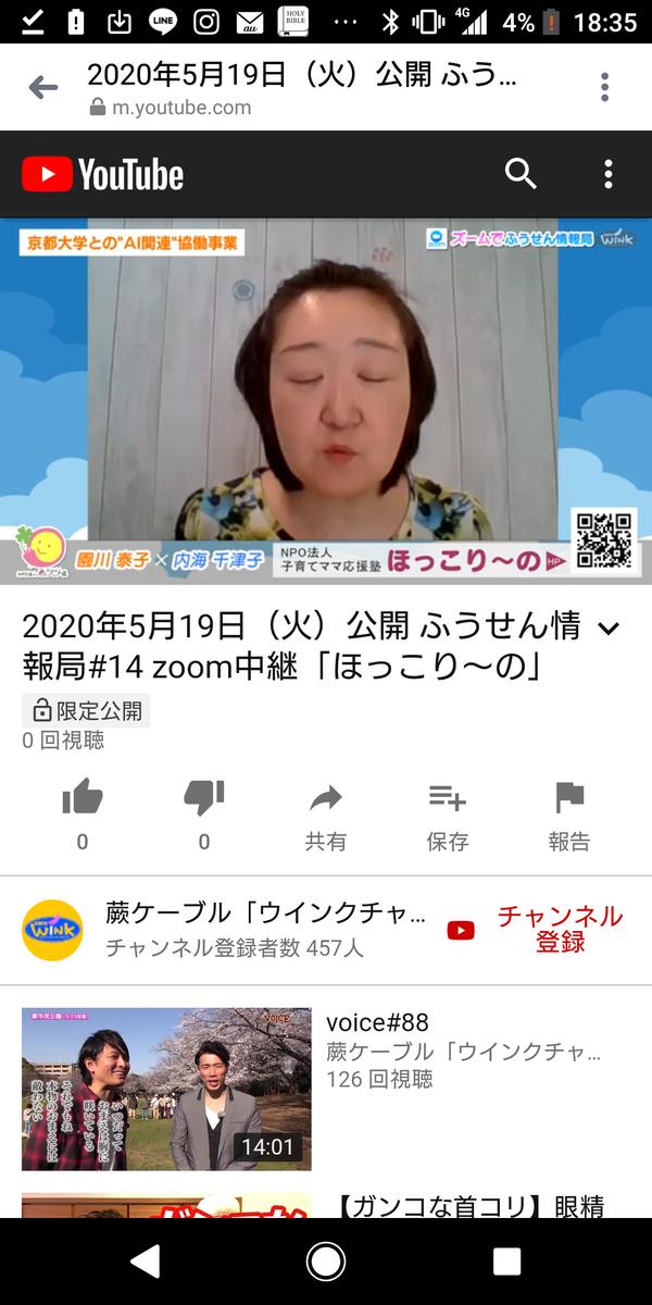 f:id:hokkori-uchiumi:20200523005511p:plain