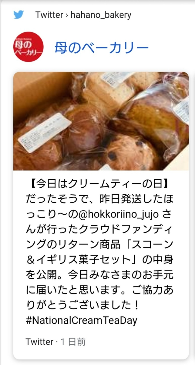 f:id:hokkori-uchiumi:20200628011805j:plain