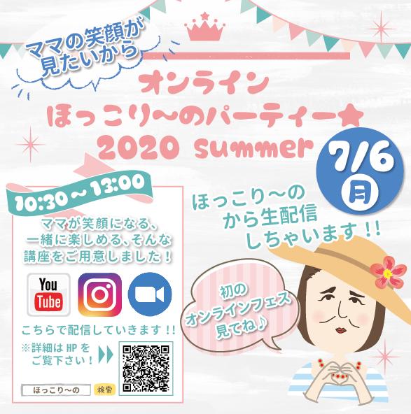 f:id:hokkori-uchiumi:20200704011733p:plain