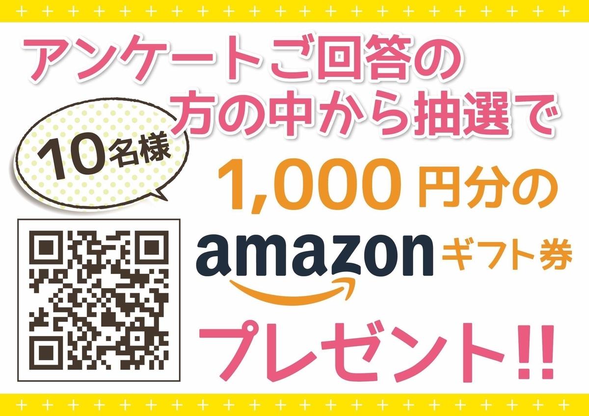 f:id:hokkori-uchiumi:20200704021204j:plain