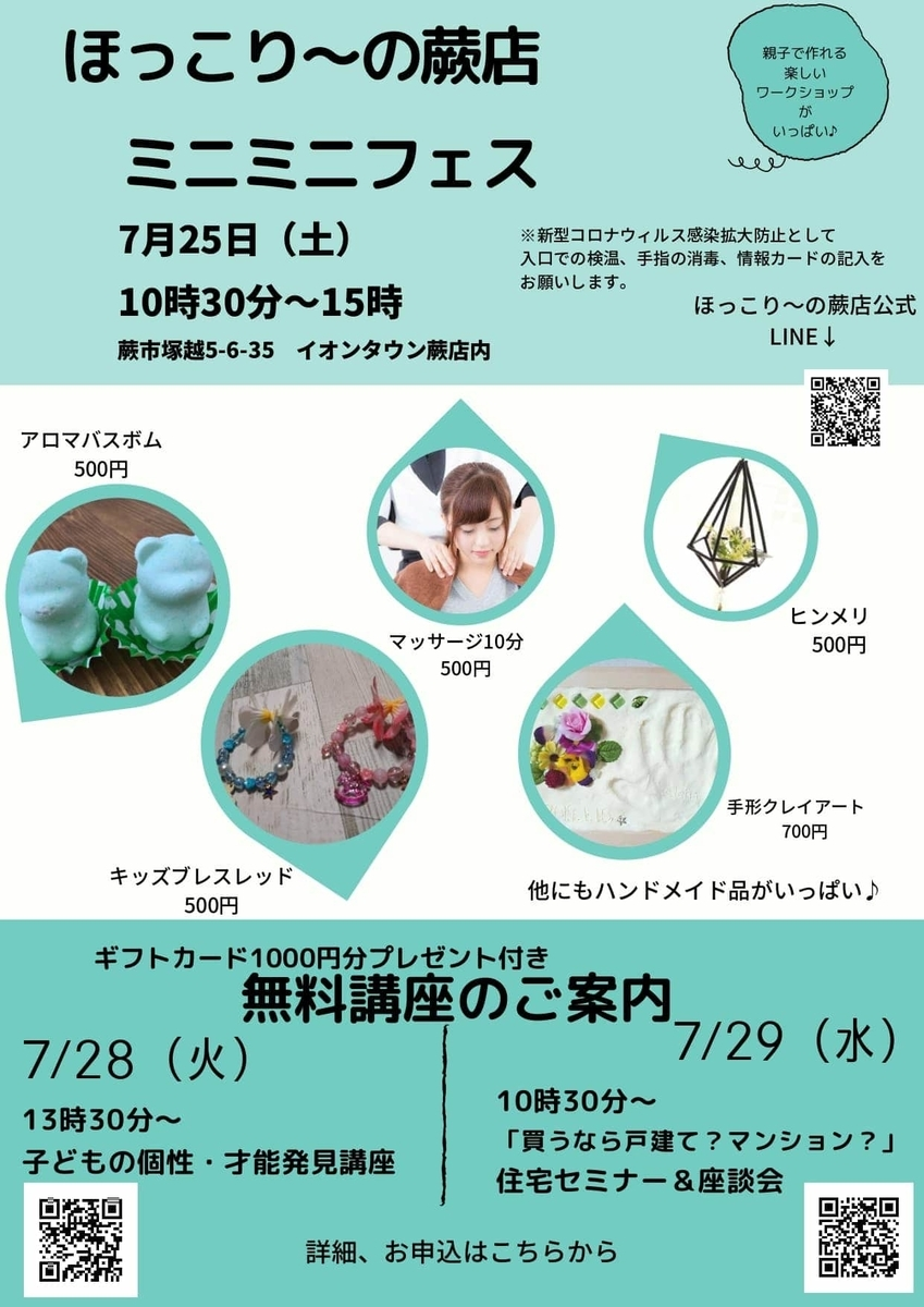 f:id:hokkori-uchiumi:20200723001640j:plain