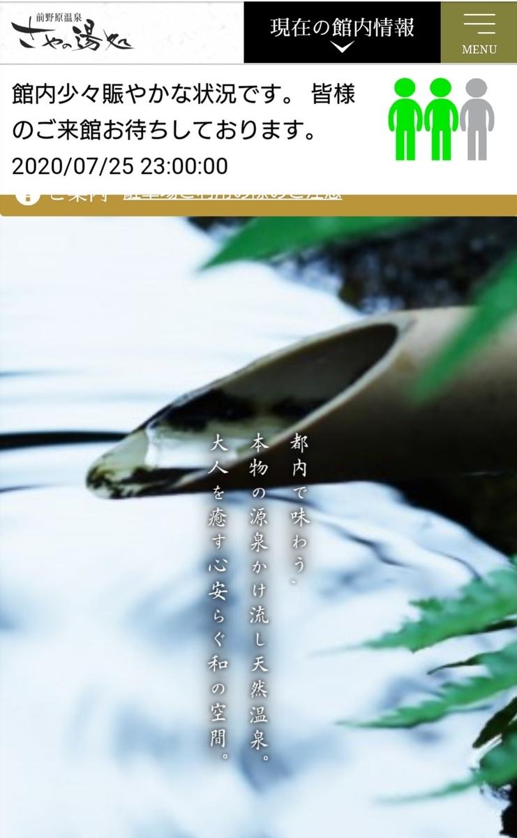 f:id:hokkori-uchiumi:20200725231121j:plain