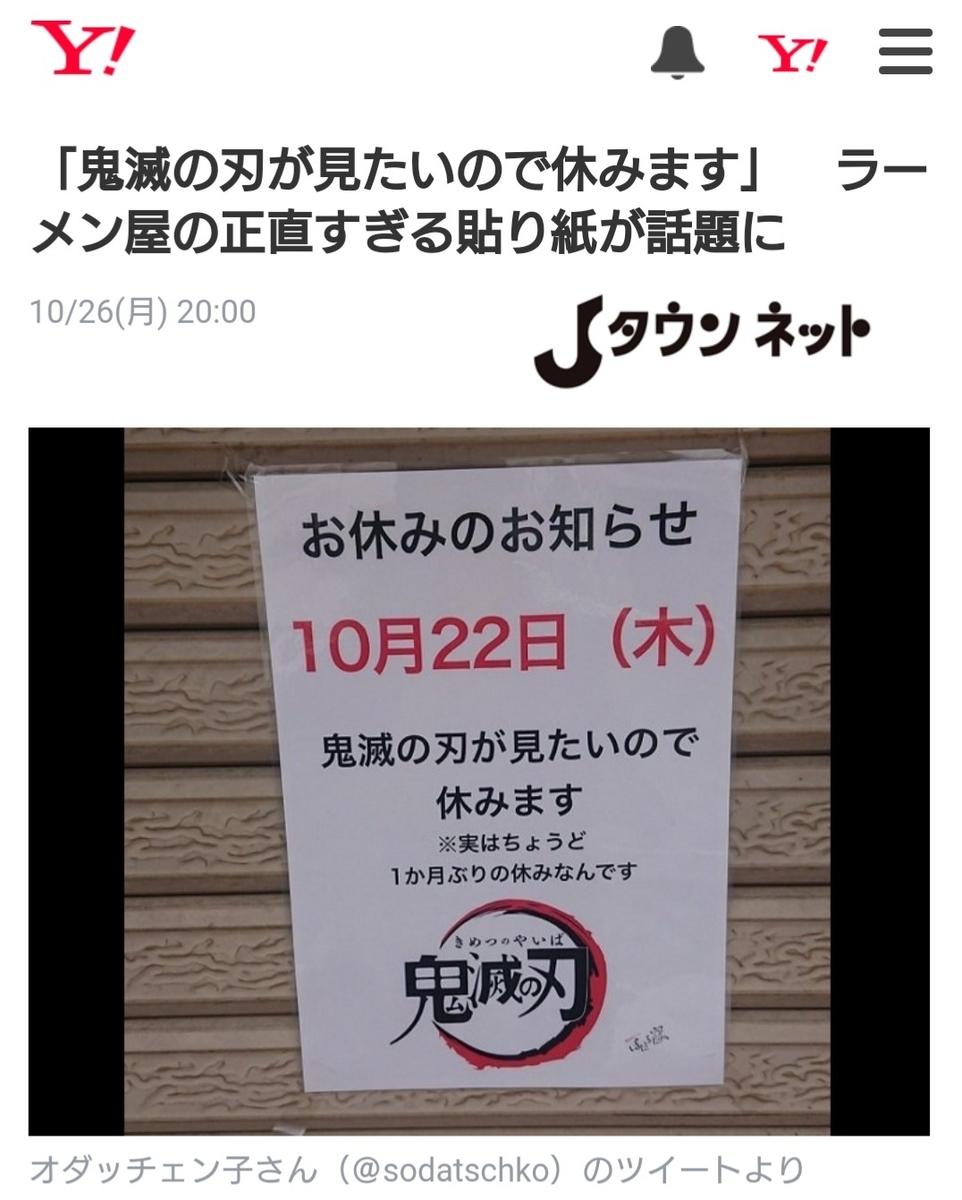 f:id:hokkori-uchiumi:20201027022002j:plain