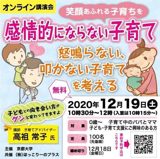 f:id:hokkori-uchiumi:20201216025801j:plain