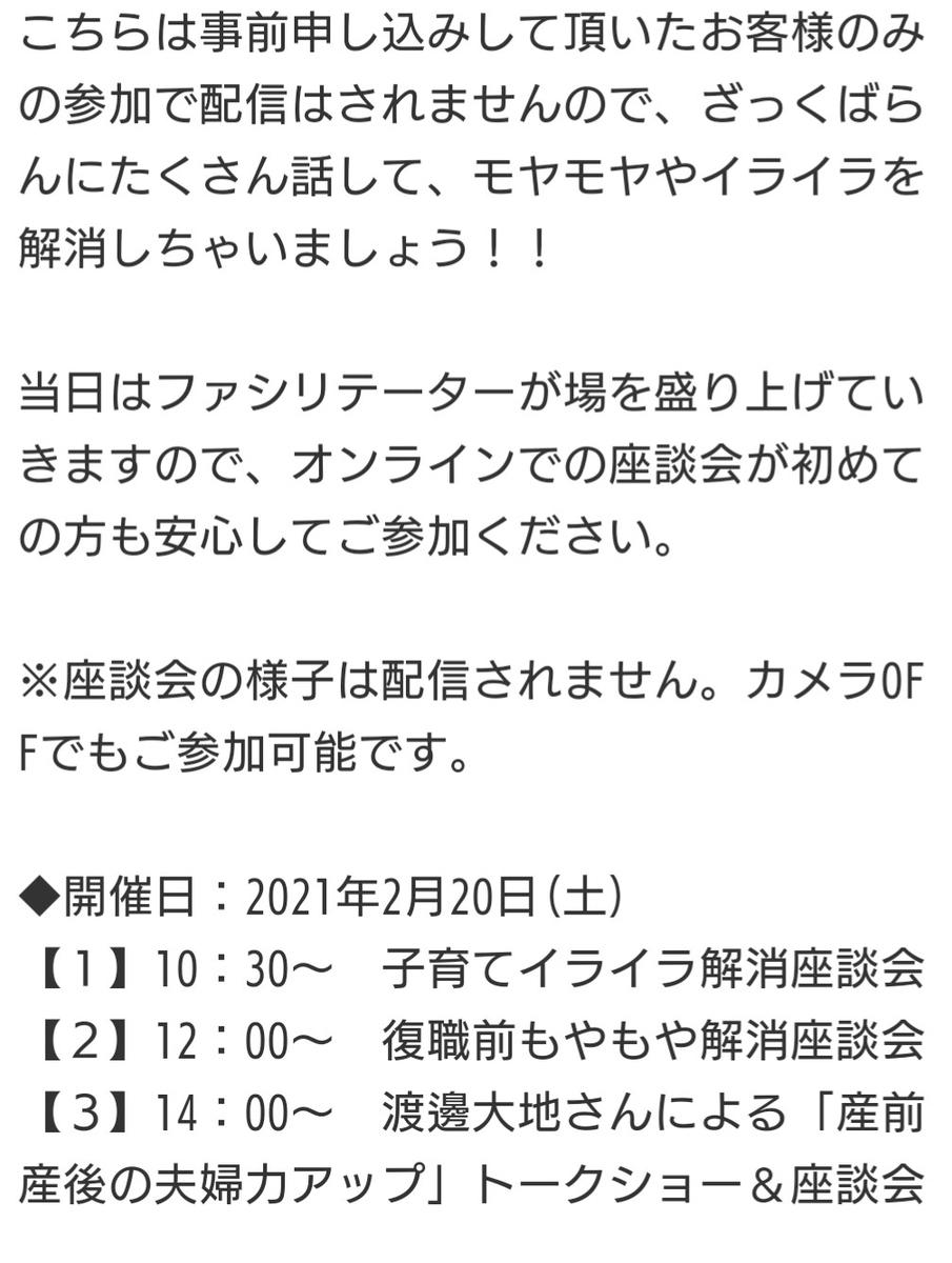 f:id:hokkori-uchiumi:20210203071605j:plain