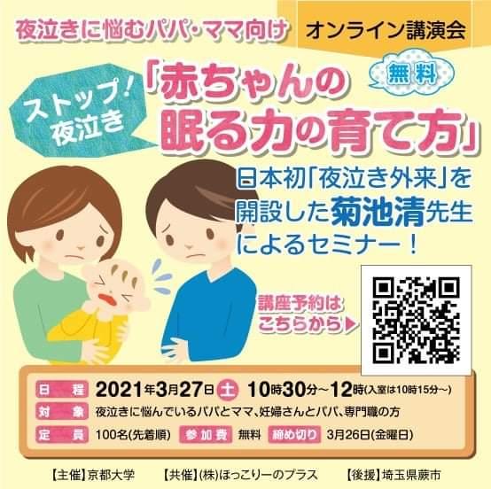 f:id:hokkori-uchiumi:20210309234439j:plain