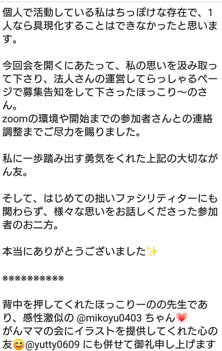 f:id:hokkori-uchiumi:20210702041128j:plain