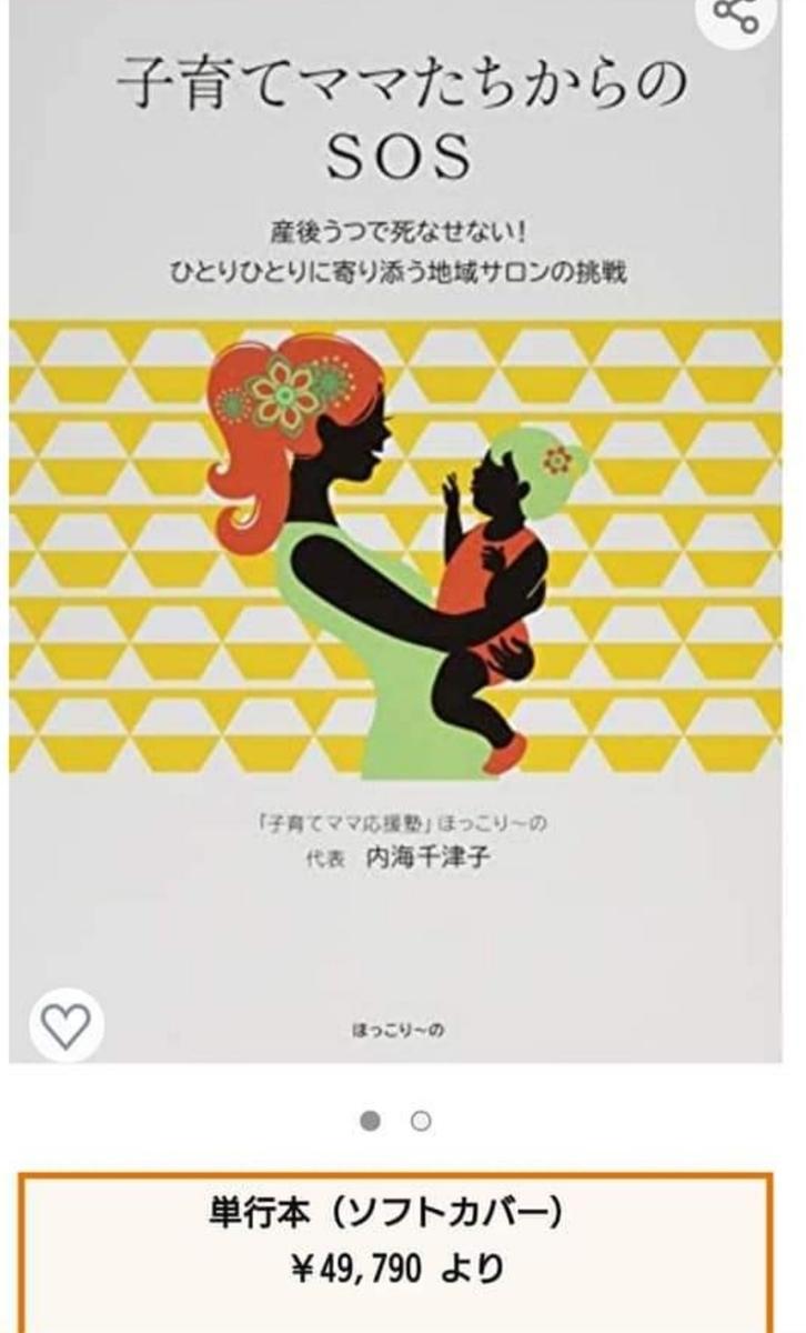 f:id:hokkori-uchiumi:20210925015612j:plain