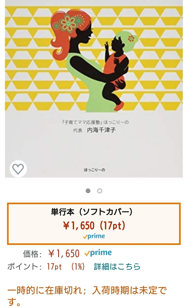 f:id:hokkori-uchiumi:20210925020033j:plain