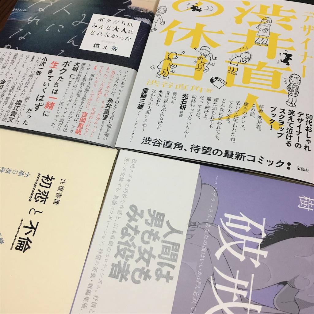 f:id:hokotatetsushin:20170908011851j:image
